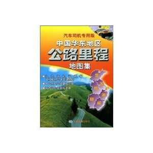 Atlas of East China Highway Mileage (Special Edition car