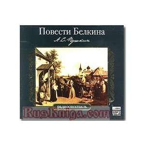Povesti Belkina [Audiobook Cd ] [Run Time 2 Hours 29